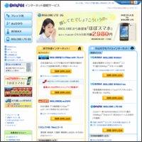 http://join.biglobe.ne.jp/