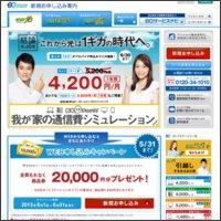 http://eonet.jp/go/