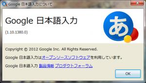 google_ime_11013800