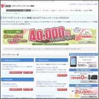 http://www.ocn.ne.jp/plan/
