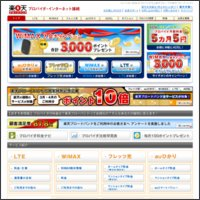 http://broadband.rakuten.co.jp/