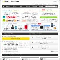 http://www.so-net.ne.jp/access/